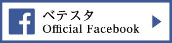 社会福祉法人ベテスタFacebook