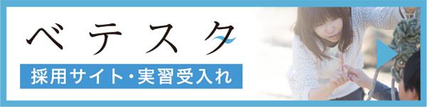 社会福祉法人ベテスタ採用サイト