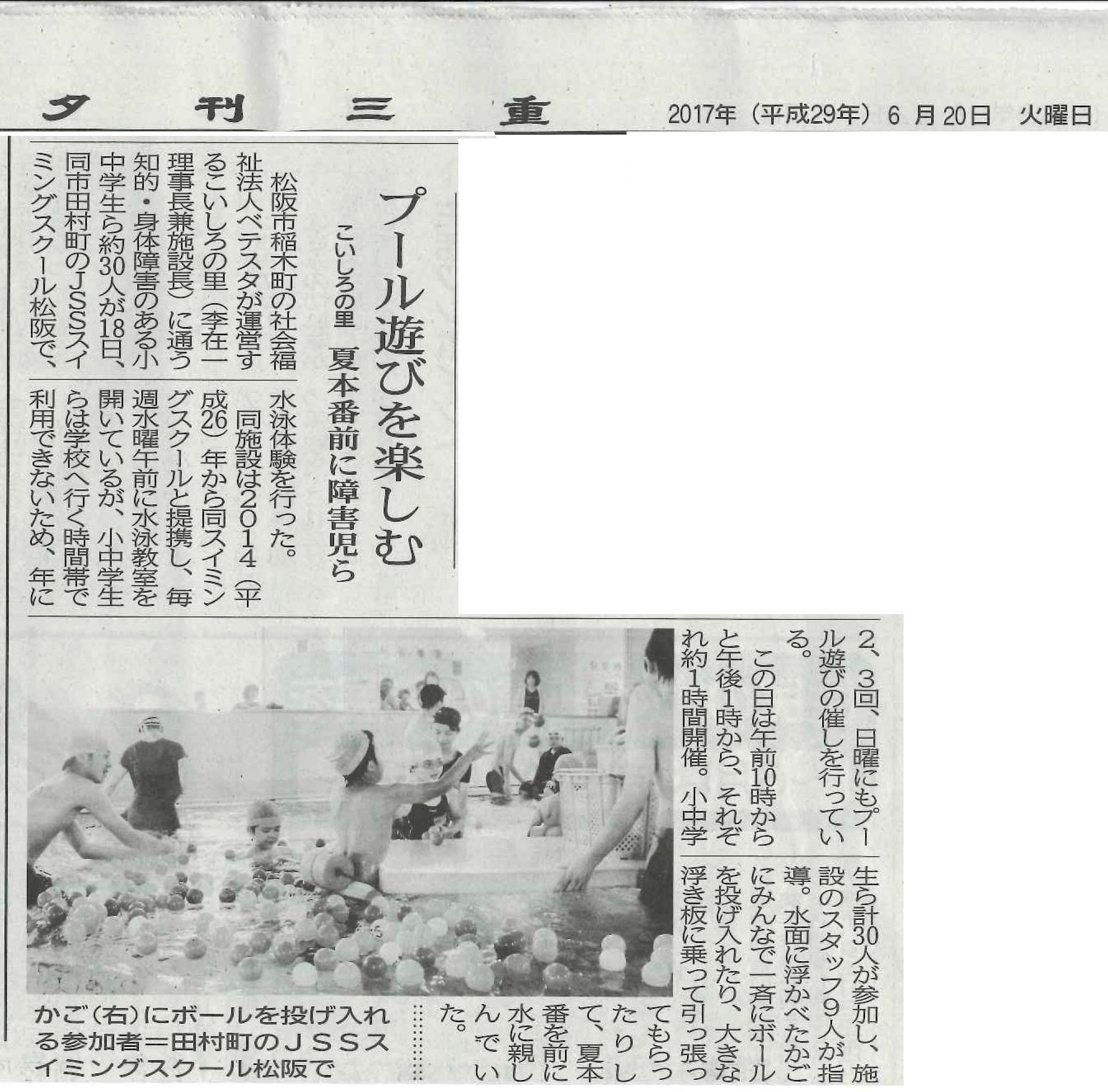 """""""楽しい水泳体験""""が新聞に載りました!"""