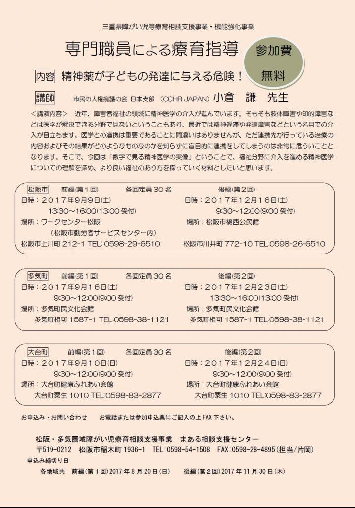 小倉謙先生講演会「精神薬が子どもの発達に与える危険!」