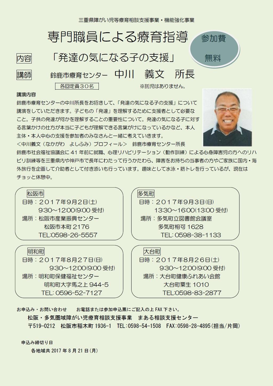 中川義文先生講演会「発達の気になる子の支援」