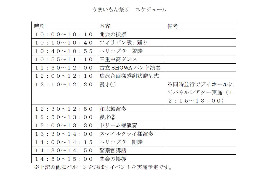 秋まつり! プログラム最新(11月3日)版