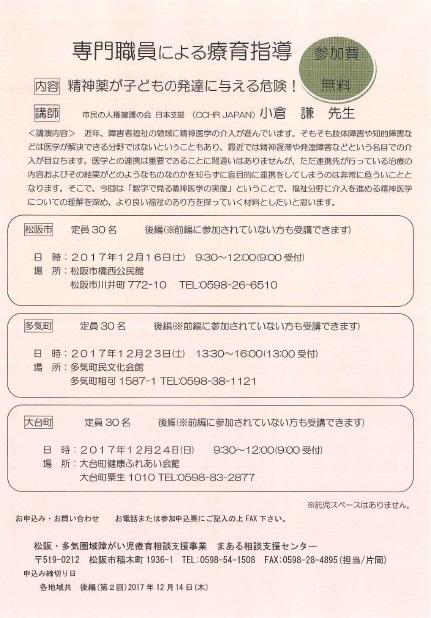 12/23-24 小倉先生講演会「精神が子供の発達に与える危険!」