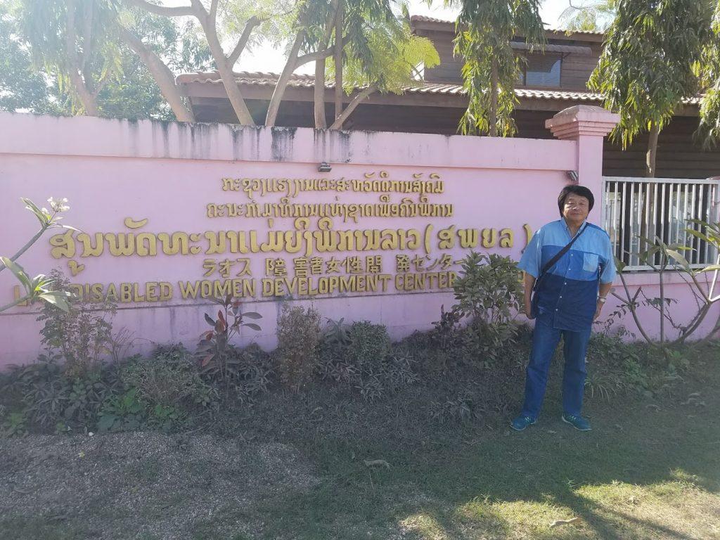 2018年 海外障害者施設視察(ラオス人民民主共和国)