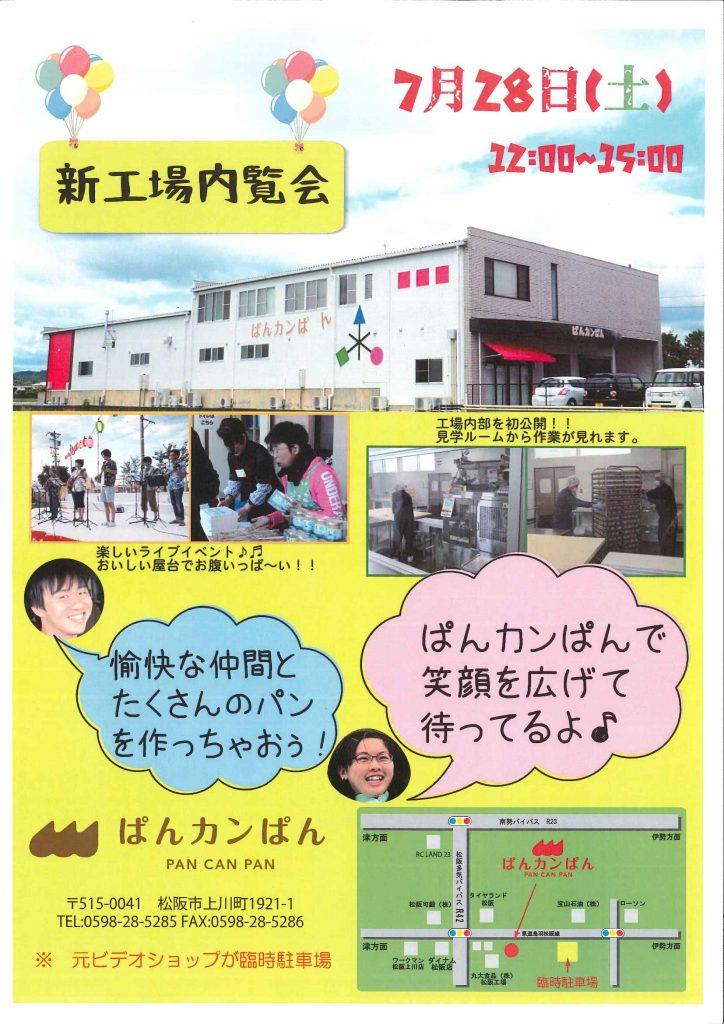 7月28日(土)ぱんカンぱん工場の内覧会を行います!