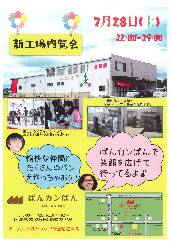 明日、7月28日(土)ぱんカンぱん工場の内覧会を行います!