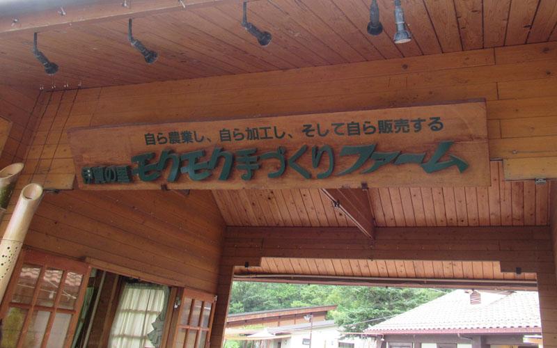 子供たちといっしょに、伊賀の里モクモク手作りファームに行きました!