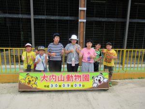 大内山動物園へ行ってきました!