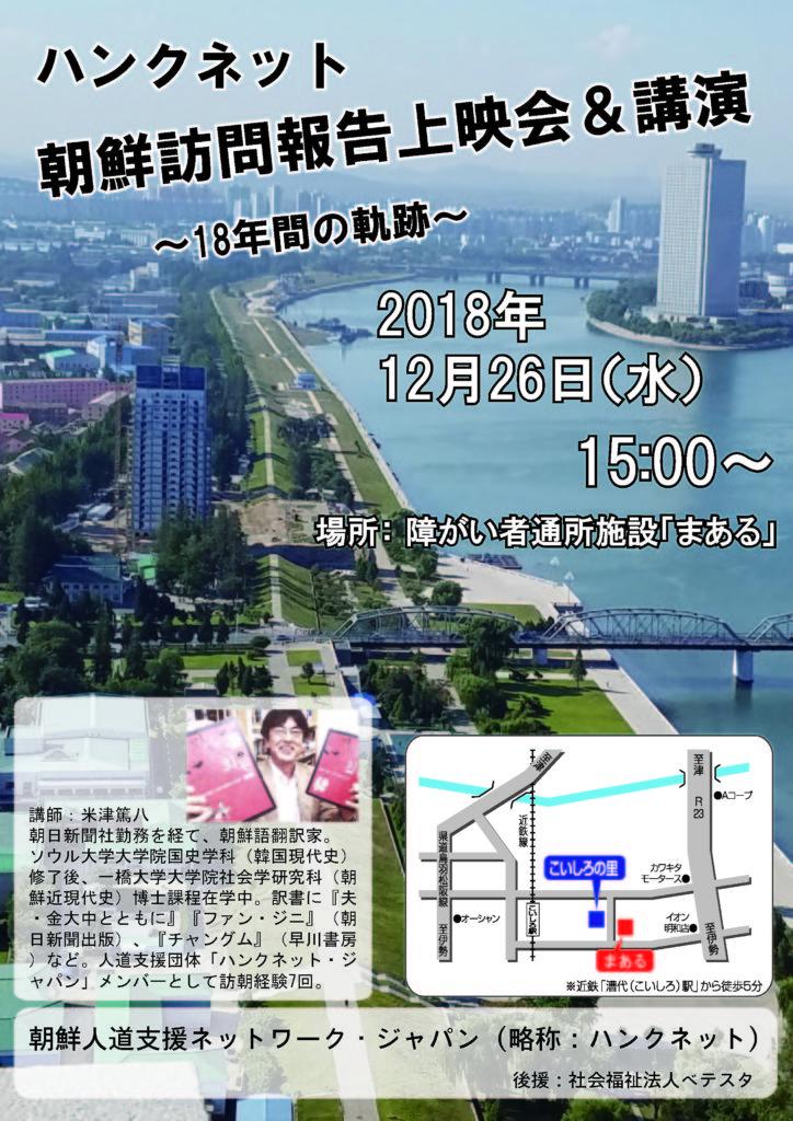 ハンクネット・朝鮮訪問報告上映会と講演のおしらせ