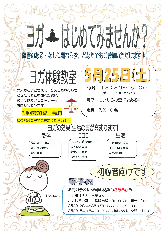5月25日㈯ヨガ体験教室開催!申込受付中!