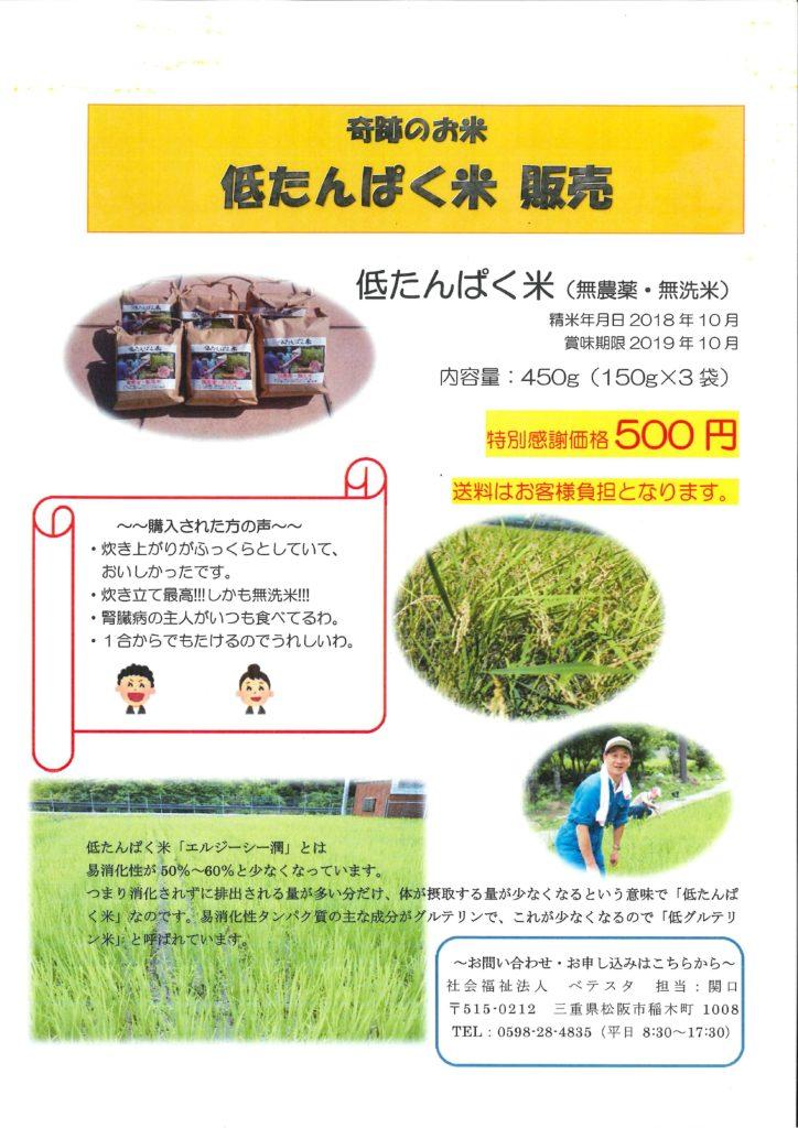 奇跡のお米!!低たんぱく米 販売のお知らせ